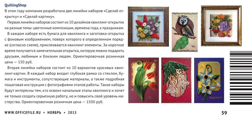 Квиллингомания. Статья из журнала индустрии офисных товаров Officefile, ноябрь 2015, №189, стр.52-59, Москва