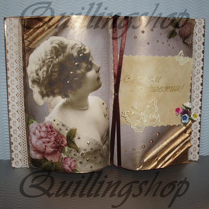 "Alter-Book ""Happy anniversary!"" Author: Olga Vlasova (the company QuillingShop ™)"
