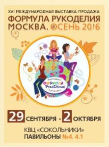 с 29 сентября по 2 октября 2016 года наша компания QuillingShop примет участие на XVI Международной выставке-продаже «Формула Рукоделия», Москва. Осень – 2016