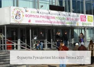 Формула Рукоделия. Весна 2017. Москва, Сокольники. Дата проведения 16-19 февраля 2017г.